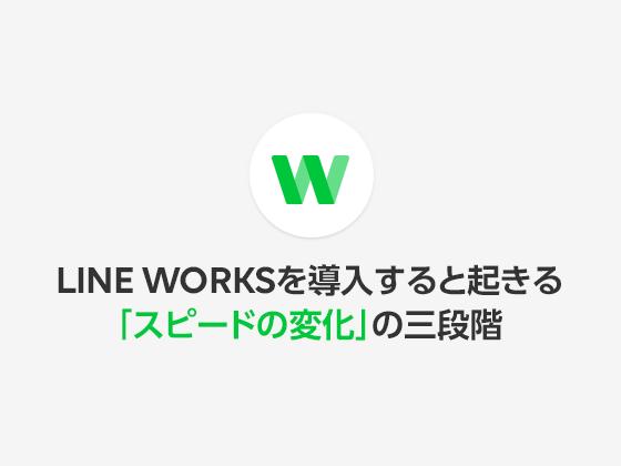 """LINE"