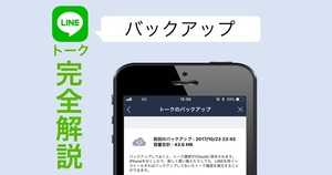 LINEトーク履歴のバックアップ・復元方法 | iPhone/Android機種別に解説 | ボクシルマガジン