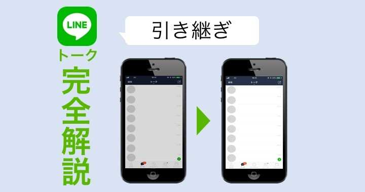 LINEトーク履歴を機種変更時に引き継ぐ方法 | iPhone・Android機種別に解説